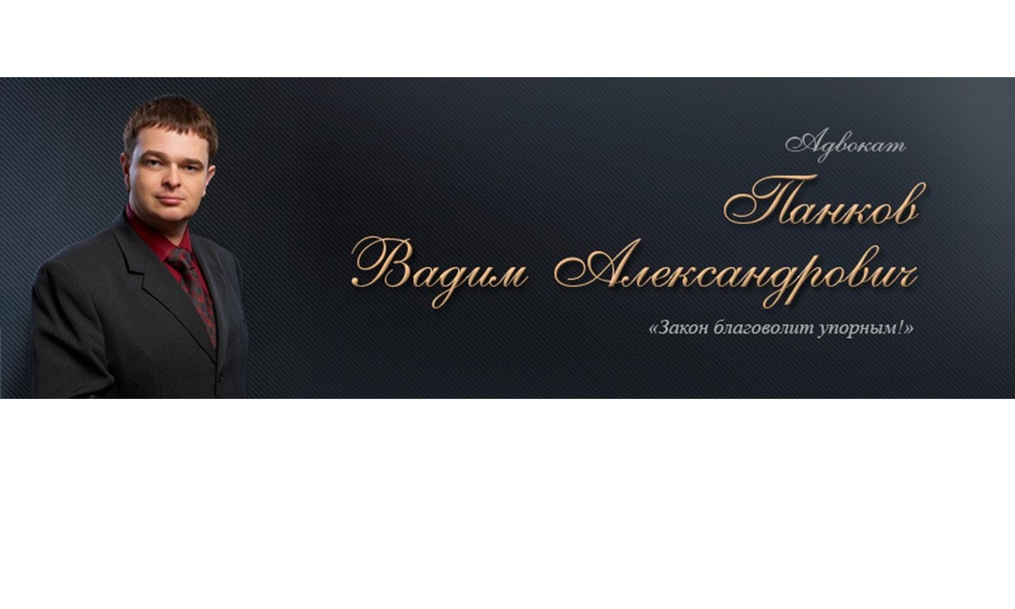 Адвокат Панков Вадим Александрович